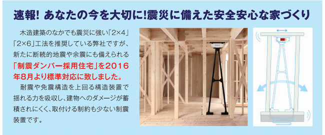 model_house_damper